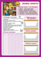 Будна Наталя Олександрівна Дидактичний матеріал/Живи,книго !/В2 2000000000404