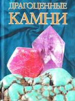 Жуков А. Драгоценные камни 978-985-13-2516-6