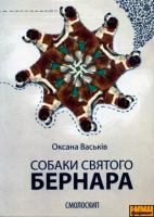 Васьків Оксана Собаки Святого Бернара 978-966-1676-19-9