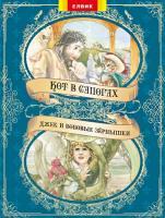 Казки: Кіт у чоботях, Джек та Бобове зернятко. Книжковий світ. 978-966-2657-33-3