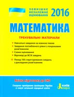 Ю. О. Захарійченко, В. К. Ренета, І. С. Маркова, В. В. Карпік Математика. Тренувальні матеріали 978-966-178-617-1
