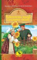 Квітка-Основ'яненко Григорій Конотопська відьма. Салдацький патрет 978-966-10-4844-6