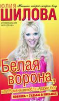 Юлия Шилова Белая Ворона, или В меня влюблен даже бог 978-5-17-064551-0, 978-5-403-02993-3