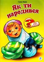 Малик Галина Як ти народився? Книжка для дітей та батьків 978-966-440-113-2