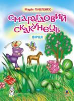 Павленко Марія Григорівна Смарагдовий скакунець. Вірші. 978-966-408-182-2