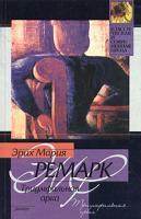 Эрих Мария Ремарк Триумфальная арка 978-5-17-026269-4, 5-17-026269-8