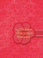 Чорна Олена Щоденник драйвової панянки (рожевий) 252-400-004-539-0