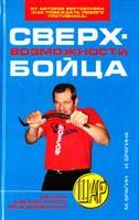 Михаил Брагин, Ирина Брагина Сверхвозможности бойца 978-5-386-00766-9