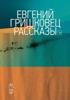Гришковец Евгений Рассказы 978-5-389-16390-4