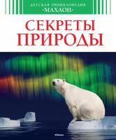 Бомон Эмили, Лазье Кристин Секреты природы 978-5-389-06988-6