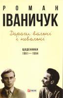 Іваничук Роман Дороги вольні і невольні. Щоденники. 1991–1994 978-966-03-7537-6