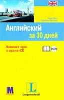 Каролин Витмен, Соня Бро Английский за 30 дней. Компакт-курс + аудио-CD 978-966-362-028-2