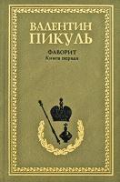 Пикуль Валентин Фаворит. Книга 1. Его императрица 978-5-9533-3166-1