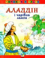 Аладдін і чарівна лампа: Казки 978-966-605-860-0