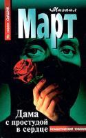 Михаил Март Дама с простудой в сердце 5-17-025750-3, 5-271-10038-3, 5-9660-0294-0