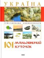 Жабська Т. С. Україна. 101 мальовничий куточок 978-966-08-4083-6