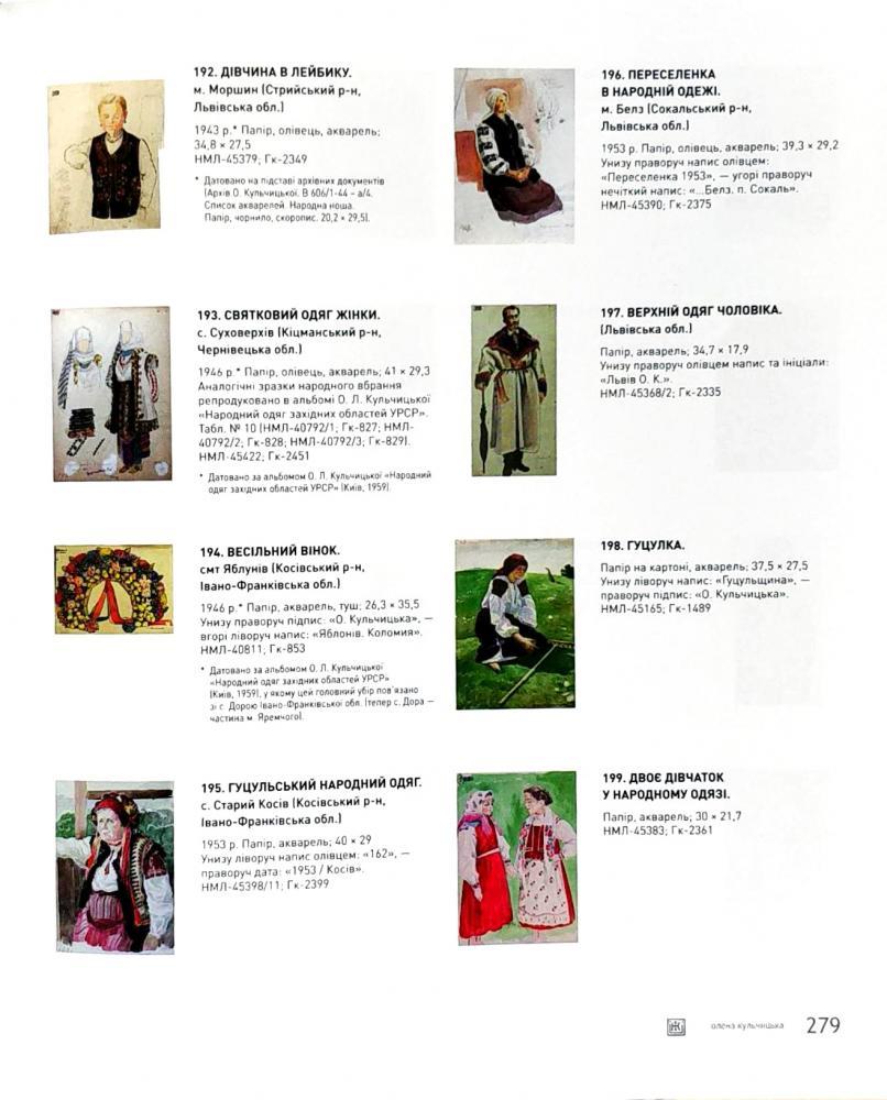 Народний одяг західних областей України (зі збірки Національного музею у  Львові імені Андрія Шептицького)  альбом каталог  6bbbefb093302