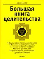 Бергер Брюс Большая книга целительства 978-5-17-047122-5