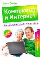 Спира Ирина Компьютер и Интернет. Учиться никогда не поздно. 2-е изд. 978-5-496-00299-8