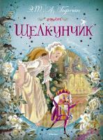 Эрнст,Теодор,Амадей,Гофман Щелкунчик 978-5-389-10320-7