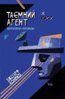 Конрад Джозеф Таємний агент 978-617-569-341-4