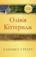 Страут Елізабет Олівія Кіттеридж 978-617-7535-33-0