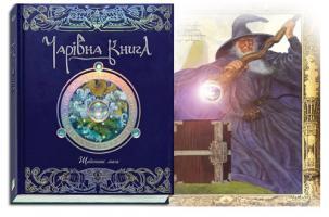 Чарівна книга. Щоденник мага. 966-605-717-4