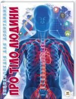 Жабська Тетяна Про тіло людини 978-617-7292-56-1