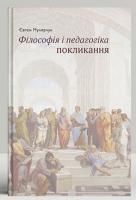 Мулярчук Євген Філософія і педагогіка покликання 978-966-378-694-0