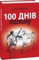 Макеєв Валерій 100 днів полону, або Позивний «911» 978-966-03-7416-4