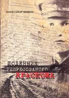 Шаров Олександр Щоденник репресованого краскома 978-966-505-247-0