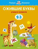 Земцова Ольга Ожившие буквы (2-3 года) 978-5-389-06592-5