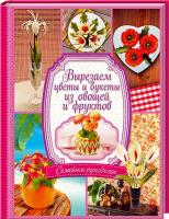 Ирина Степанова, С. Кабаченко Вырезаем цветы и букеты из овощей и фруктов 978-966-14-7301-9