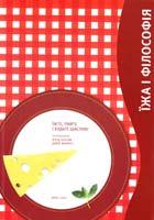 Ф. Олгоф (упорядник) Їжа і філософія: їжте, пийте і будьте щасливі 978-617-569-023-9
