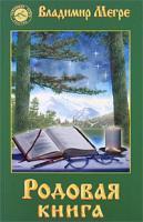 Владимир Мегре Родовая книга 978-5-88503-027-4