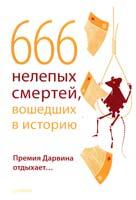 Шрага В. 666 нелепых смертей, вошедших в историю. Премия Дарвина отдыхает... 978-5-459-00448-9