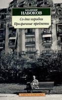 Владимир Набоков Со дна коробки. Прозрачные предметы 5-352-00672-7
