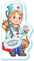 Сонечко Ірина Побавимося у лікарів. (картонка) 978-966-7475-22-2