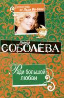 Лариса Соболева Ради большой любви 978-5-699-38189-0