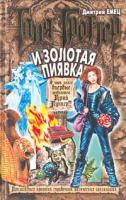 Дмитрий Емец Таня Гроттер и Золотая Пиявка 5-699-01953-7,5-699-11001-1, 5-699-11001-8