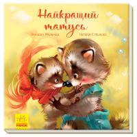 Меламед Г., Стешенко Н. Зворушливі книжки. Найкращий татусь. Аудіосупровід від автора! 978-617-09-5406-0