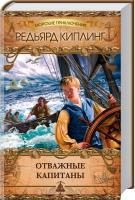 Киплинг Редьярд Отважные капитаны 978-617-12-0489-8