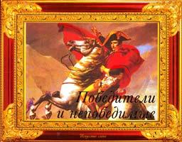 Авт.-сост. И. Б. Говердовская Победители и непобедимые 978-617-594-259-8