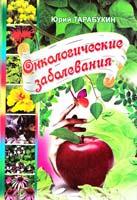 Тарабукин Юрий Онкологические заболевания 978-966-556-911-4