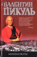 Пикуль Валентин Миниатюры 5-9533-1508-2