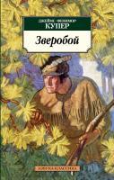 Джеймс,Фенимор,Купер Зверобой 978-5-389-04568-2