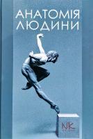 Черкасов В. П, Кравчук С. Ю.  Анатомія людини 978-966-382-707-0
