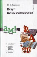 Карпенко Вступ до мовознавства АМ 966-580-208-9