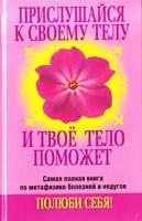 Автор-составитель Любовь Орлова Прислушайся к своему телу и твоё тело поможет 978-985-16-6934-5