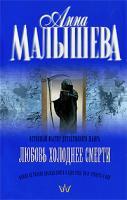 Анна Малышева Любовь холоднее смерти 978-5-17-056456-9, 978-5-271-22474-4